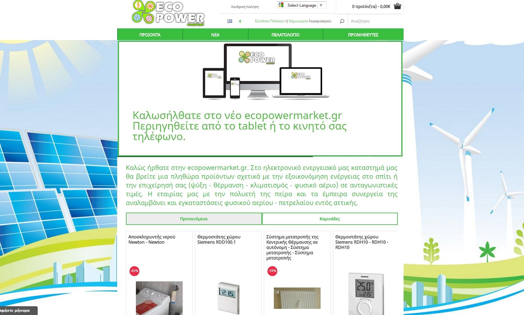 http://www.jupiweb.com/assets/uploads/files/thumbs/thumb_dc150-ecopowermarket.jpg