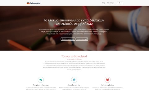 SchoolsAid